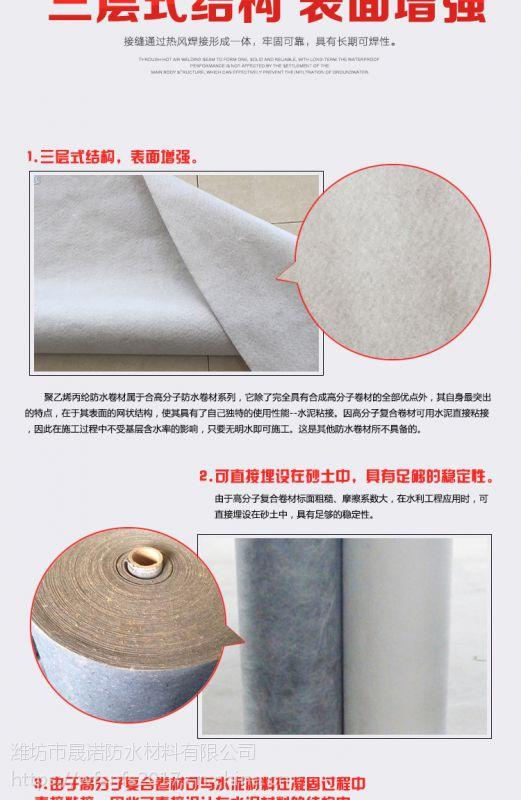衢州聚乙烯丙纶布价格 屋顶屋面专用防水材料厂家