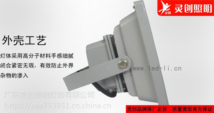 灵创照明LC-FGD-WJX0200 大功率LED泛光灯
