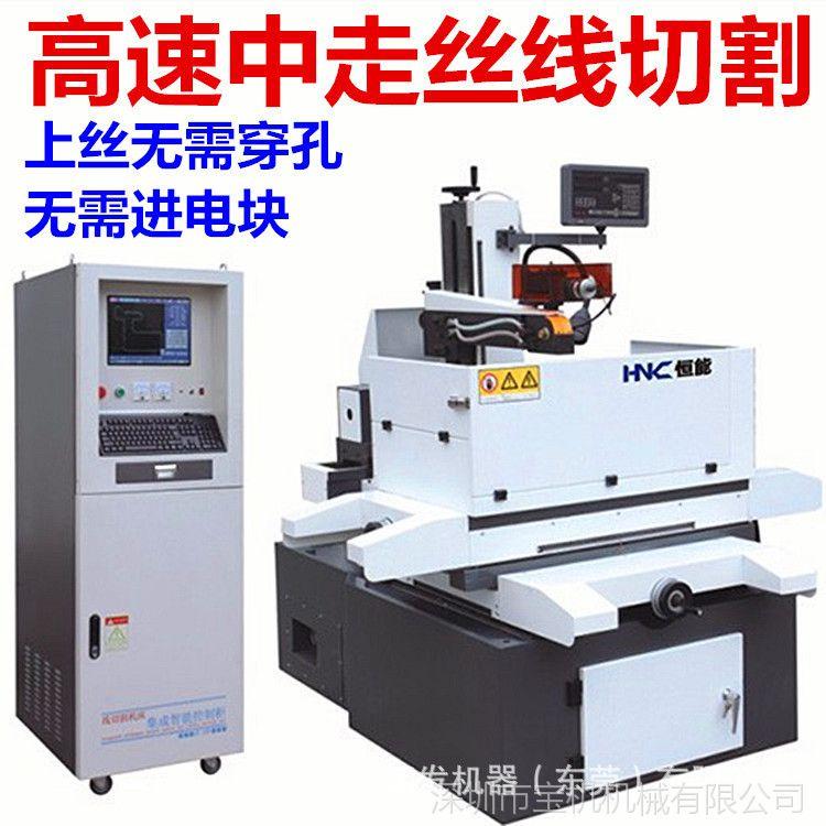 恒能HND400A-HLS高速中走丝线切割 上丝无需穿孔 无需进电块