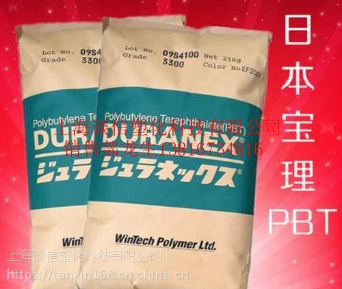 上海PBT总代理供应现货日本宝理303RA