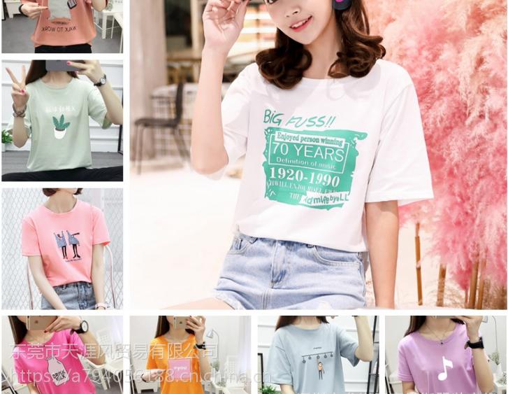 便宜短袖纯棉T恤男女装批发 时尚潮流女装T恤低价处理 厂家清货批发
