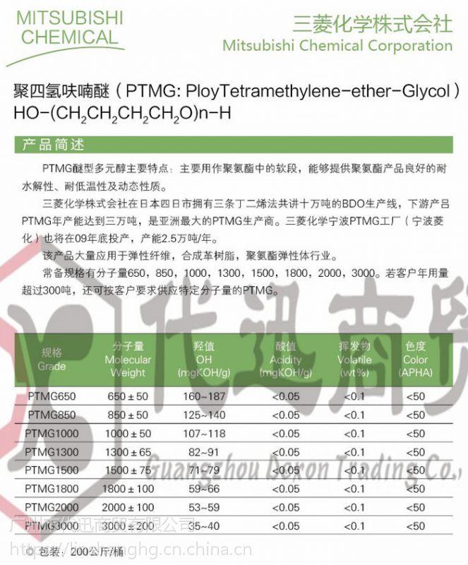 聚四氢呋喃醚PTMG-650日本三菱化学PTMG型多元醇PTMG-650