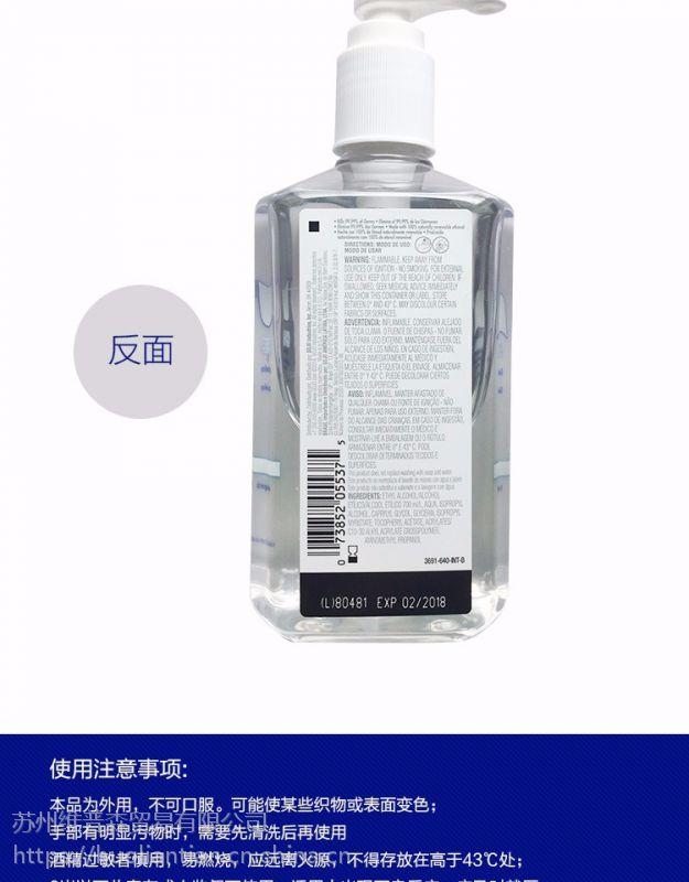 医用免洗消毒液3691 美国进口