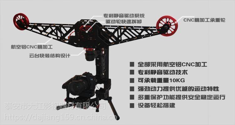 大疆如影 索道摄像系统 特拍设备 陀螺仪 三轴 手持稳定器