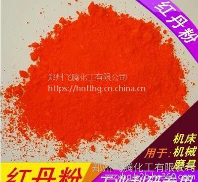 厂家直销高纯度红丹粉 铅粉 四氧化三铅 涂料 油漆 仿古建筑 陶瓷专用颜料