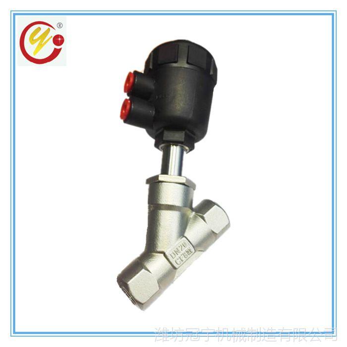 冠宇牌烛接气动角座阀不锈钢材质 6分常闭型耐高温蒸汽角阀