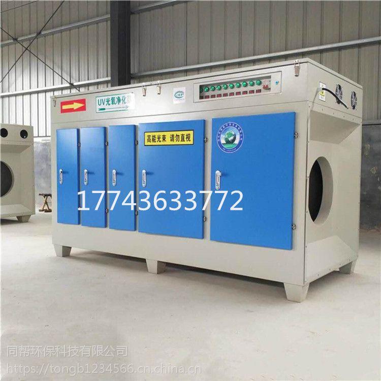 工业废气净化除味环保设备uv光氧净化器价格便宜同帮环保