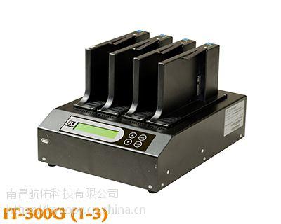 高速硬盘拷贝机 佑华IT700-G硬盘复制机