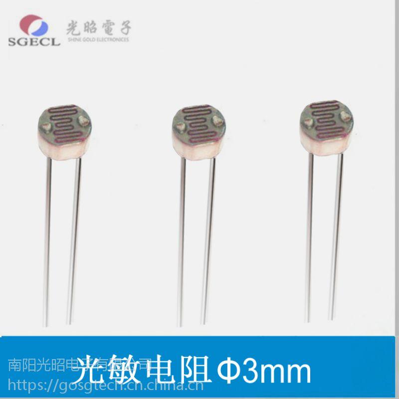 光敏电阻3mm 可定制金属壳,贴片,环保光敏电阻,光敏电阻线