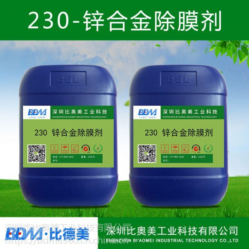 230 锌合金脱膜剂、比德美、不含防染盐,常温浸泡,操作极其简单