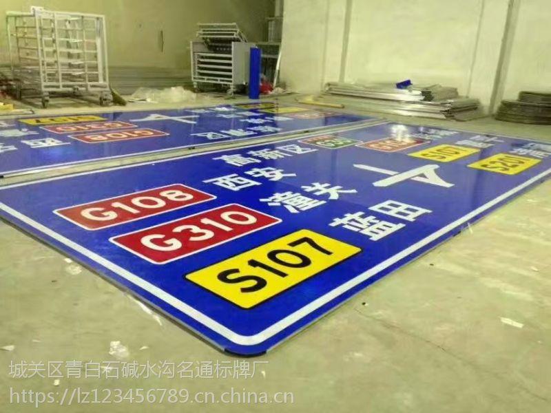 西宁标牌加工厂13919197170,西宁交通标牌厂