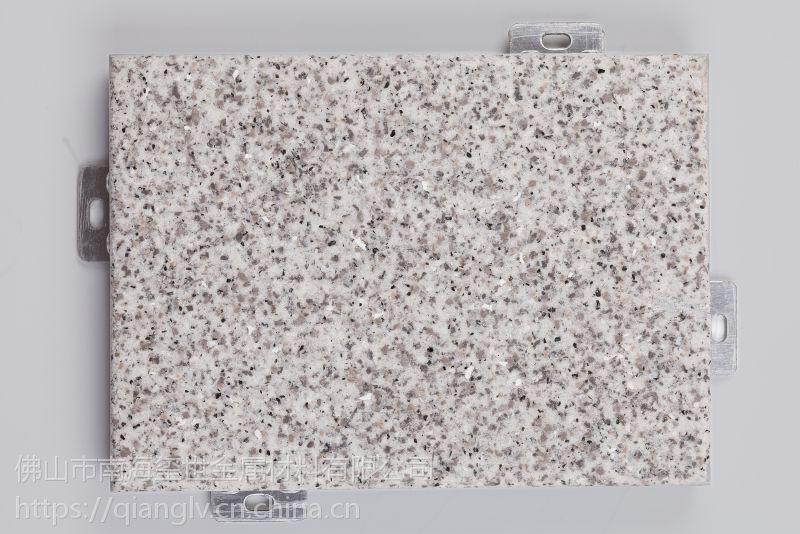 佛山仿石纹氟碳铝单板 铝单板幕墙吊顶材料 广东仿石纹铝单板定制