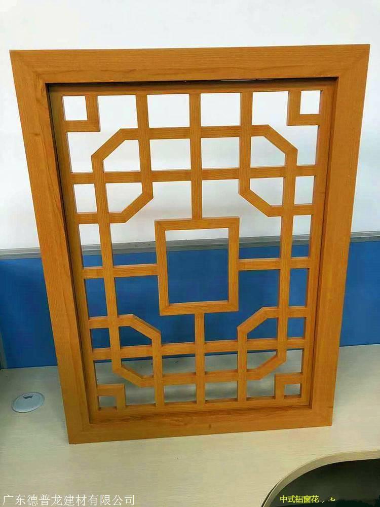 中式木纹铝窗花 红色铝窗花价格