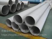 供应TP316L不锈钢无缝管219*8厂家现货