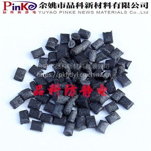 碳纤导电增强尼龙