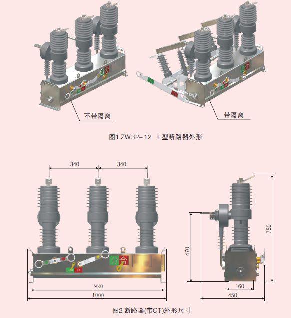 内蒙古【ZW32-12T/630】12kV的户外高压配电设备