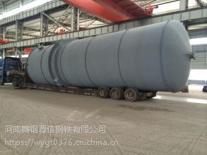 压力容器钢板1.25cr0.5Mo舞钢8-300mm