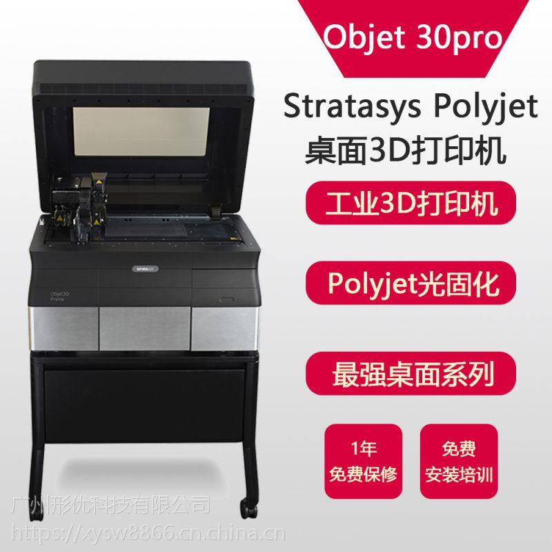 Objet30 pro牙科3d打印机 医用3d打印机 医疗3d打印机 医疗手板