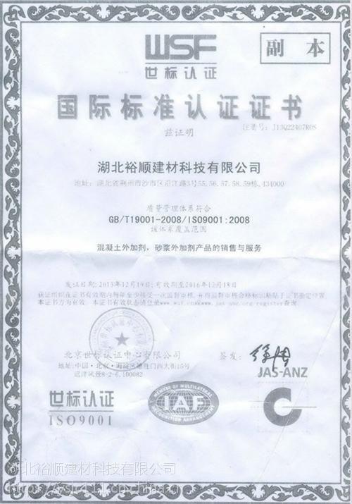 裕顺建材(在线咨询)_呼和浩特砂浆添加剂_防水砂浆添加剂