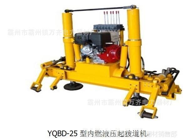 起重机械顶升厂家优质供应 YQD-300液压起道机 液压起道机