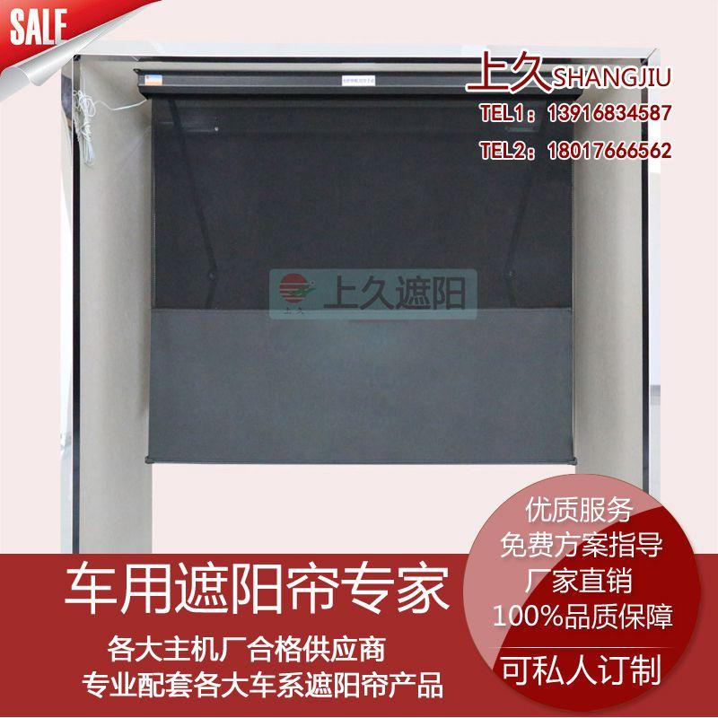 上久品牌电动摇臂式遮阳帘可用于客车大巴驾驶室遮光防晒挡阳