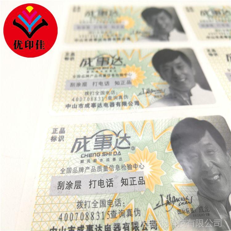 电器行业合格证标签定制 电码查询合格证防伪标签制作 电码合格证