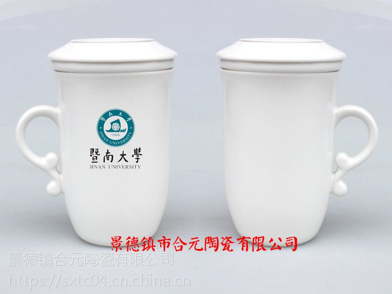 员工福利陶瓷茶杯定做可加LOGO