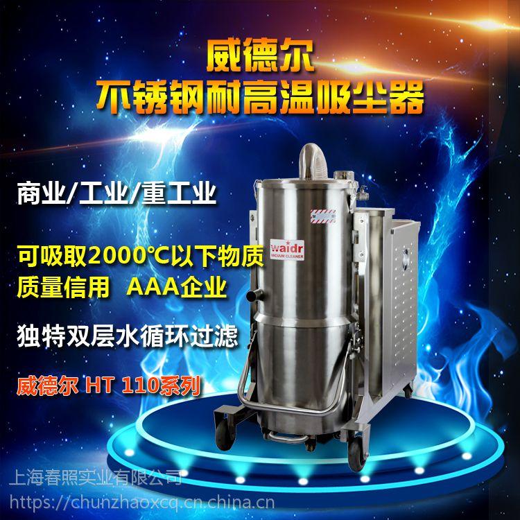 高温烧结炉清理炉渣炉灰专用威德尔三相电耐高温工业吸尘器HT110/55