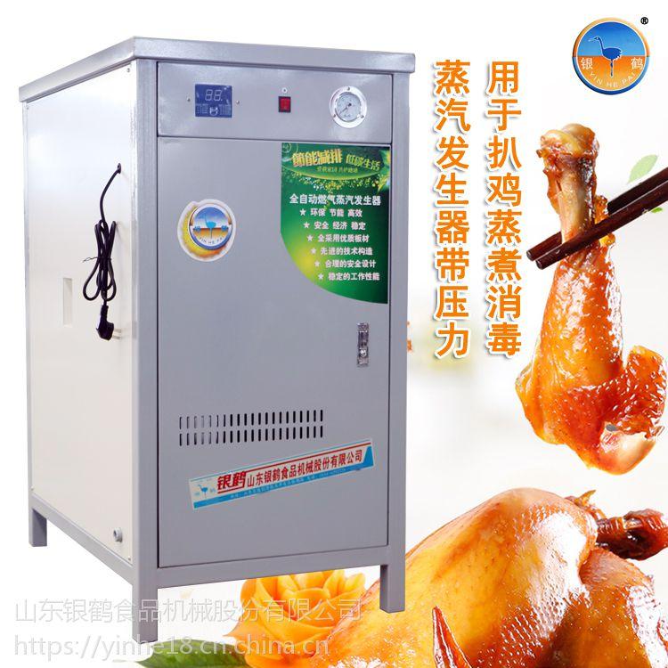 银鹤食品机械商用高效蒸汽燃气发生器带压力款锅炉肉食厂加工专用全自动节能蒸汽机厂家直销招空白地区代理