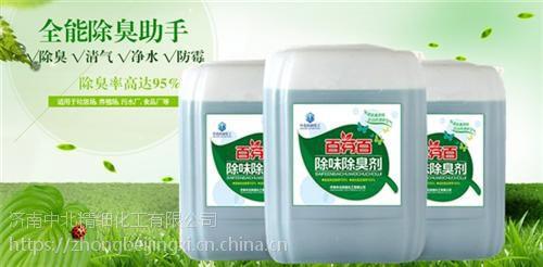 百芬百除臭剂配送,西藏百芬百除臭剂,济南中北精细化工
