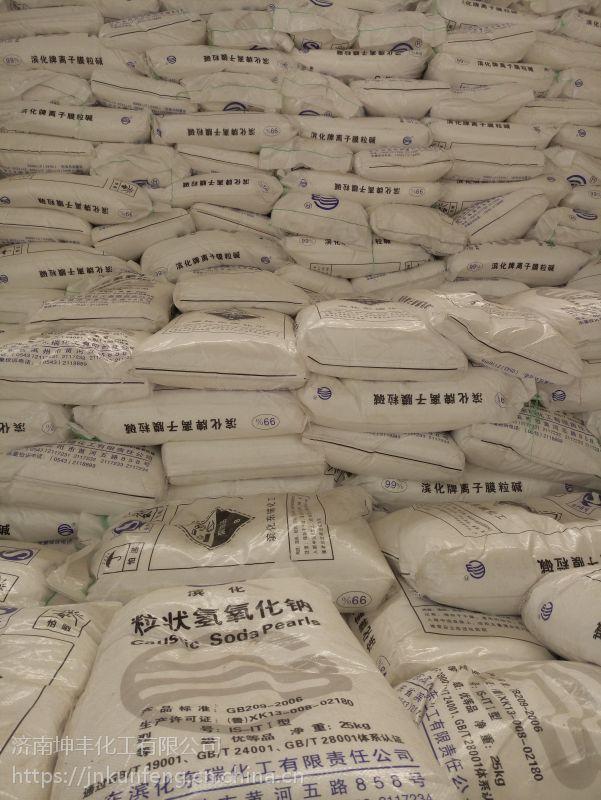 山东滨化工业级99粒碱 库存紧张 先到先得