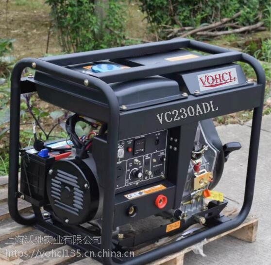 vohcl自带发电电焊的方便型焊机250A