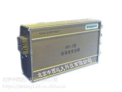 中西(DYP)SB-35型SF6气体、氧气体变送器 型号:CK04-SB-35库号:M404854