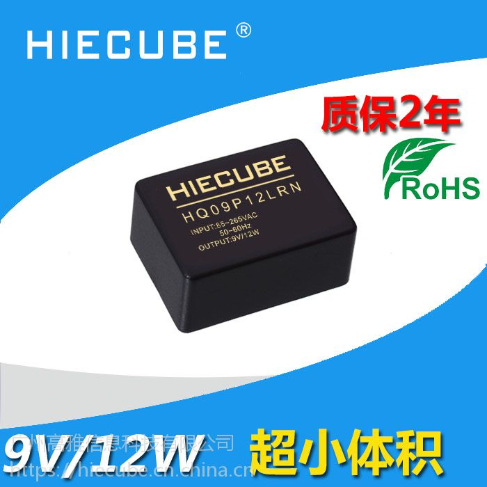HQ小型AC-DC开关电源模块220V转9V12W直流隔离