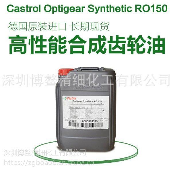 【嘉实多Castrol】 Optigear BM 150 高性能齿轮润滑油 原装进口