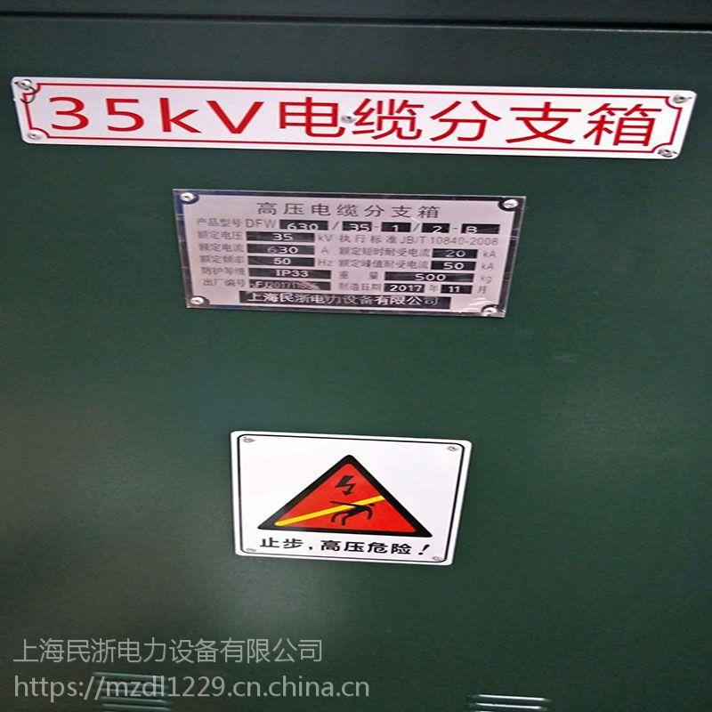 风电场专用35KV电缆分接箱 铜排式分支箱 一进一出、二出转接箱