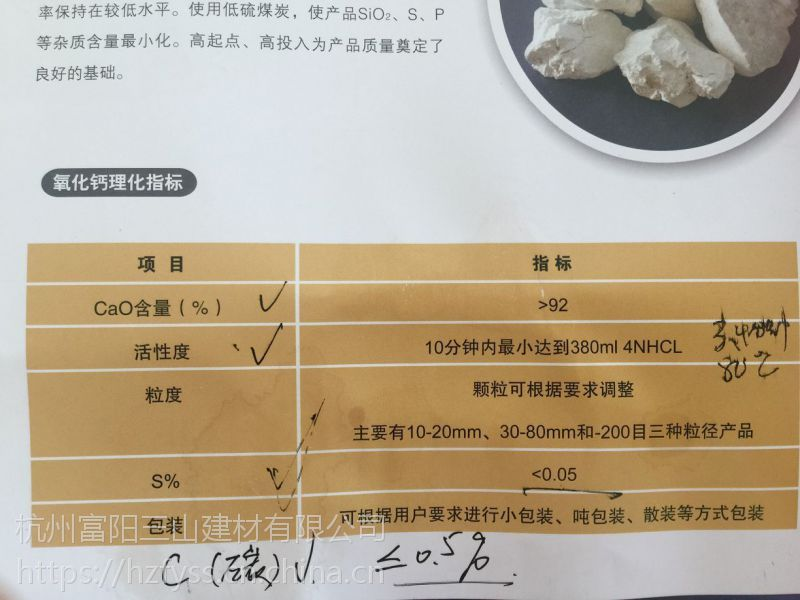 生石灰活性特级石灰 氧化钙Cao92%以上 冶金炼钢石灰 杭州富阳麦尔兹窑