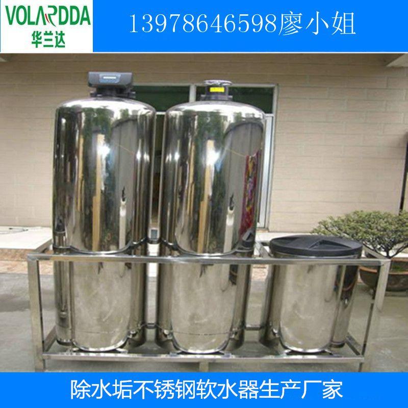 厂家定制广西桂林全自动工业不锈钢软化水设备 除水垢设备、软水器 选华兰达