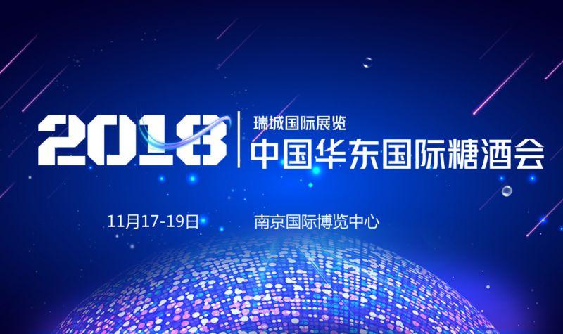 2018第二届中国华东国际糖酒食品交易会