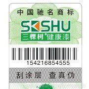 北京环保涂料防伪标签制作公司|北京防伪标签制作公司