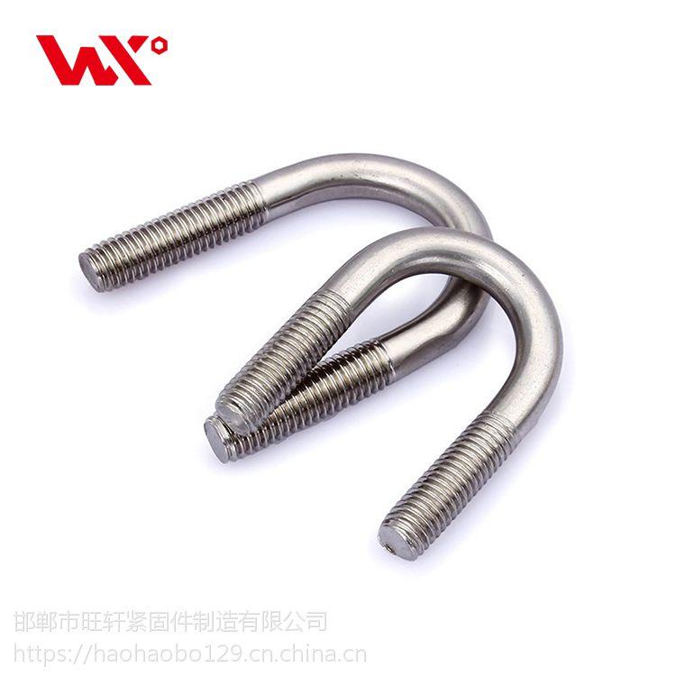 邯郸市旺轩紧固件专业生产U型螺栓 可定做各种型号