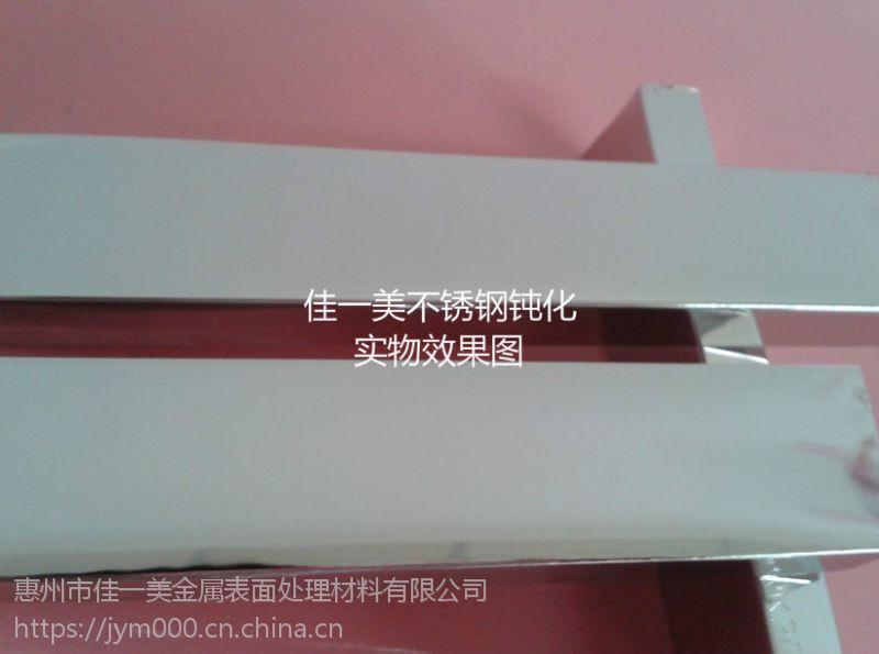 不锈钢酸洗钝化液JYM-102