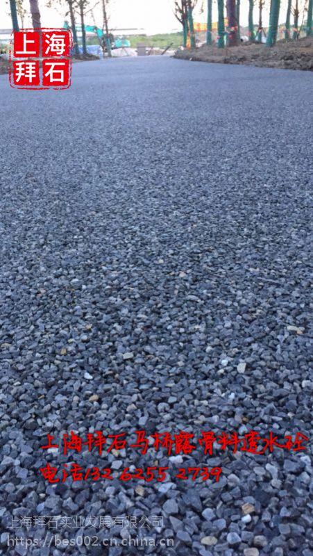 上海拜石自然洗出石透水混凝土|天然露骨料透水混凝土价格