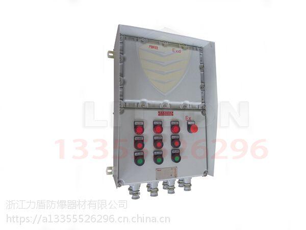 厂家销售按钮灯控制BXMD力盾防爆配电箱资质齐全