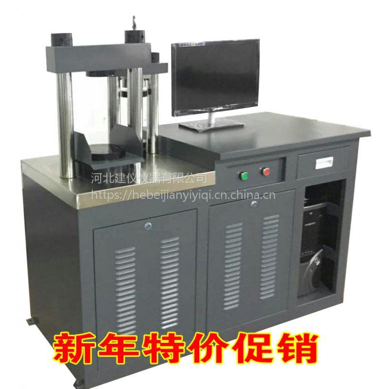 河北建仪 恒加载抗折抗压一体机 全自动电脑抗折抗压恒应力压力试验机