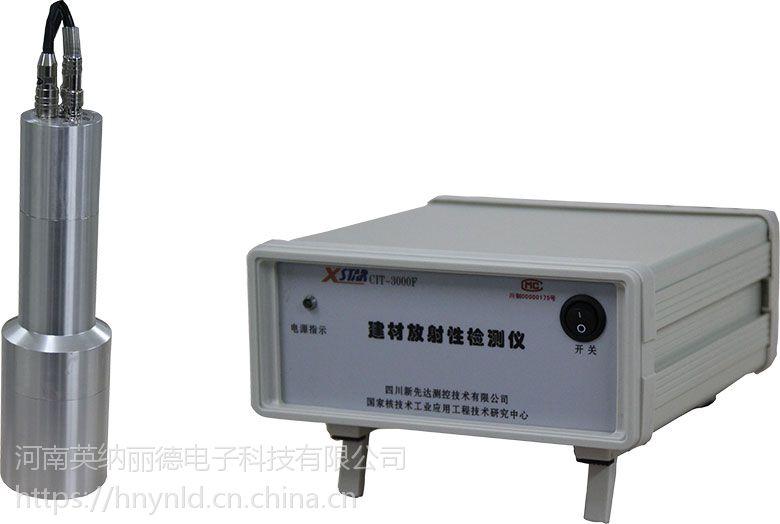 4.1 四川新先达CIT-3000F建材放射性检测仪 便携式伽玛能谱监测仪