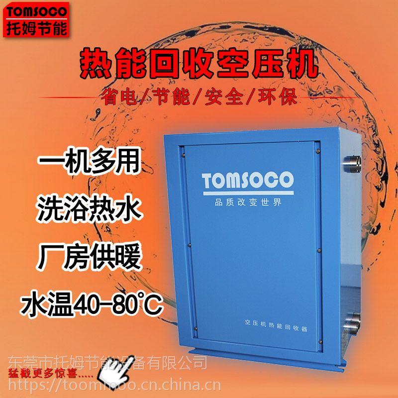 东莞托姆空压机余热回收 节能热水设备 工业节能降耗整改工程