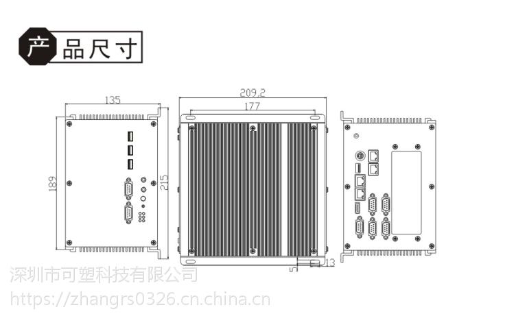 深圳可塑科技专业定制高性能工控机