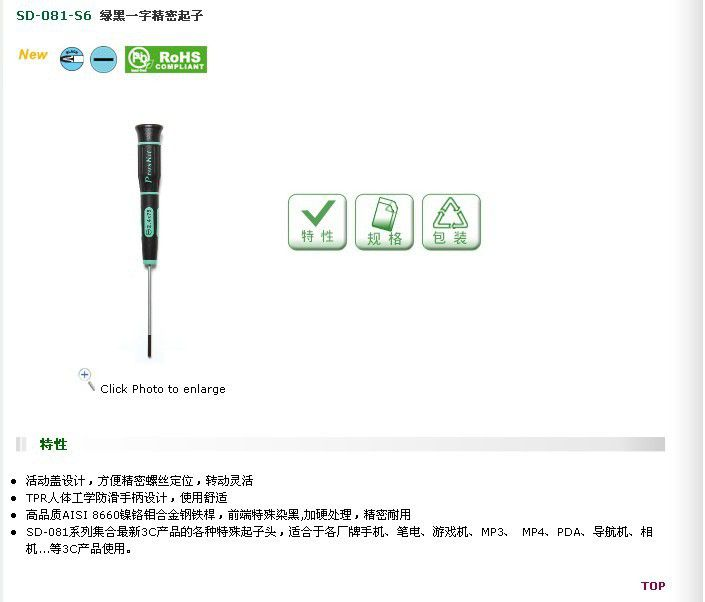 sd-081-s6台湾宝工 绿黑一字精密起子 进口2.4*75一字螺丝刀