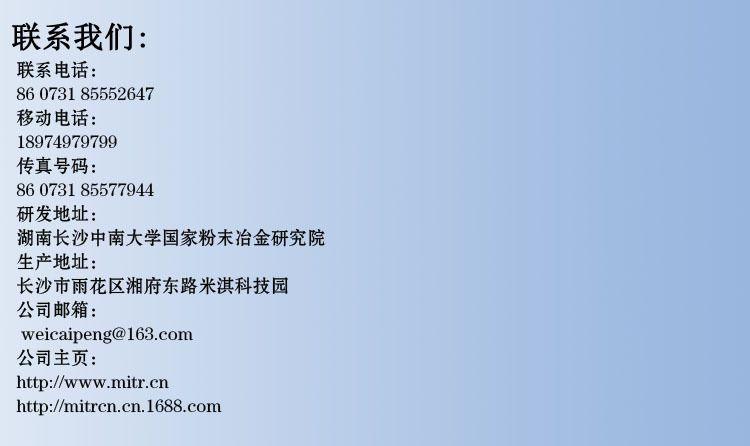 产品详情页-联系